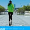 【東京トライアルハーフマラソン 2017】結果・速報(リザルト)