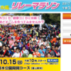 【第17回 富山あいの風リレーマラソン 2017】結果・速報(リザルト)