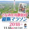 【となみ庄川散居村縦断マラソン 2018】結果・速報(リザルト)