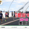 【豊田マラソン 2018】 結果・速報(ランナーズアップデート)