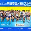 【第35回 円谷幸吉メモリアルマラソン 2017】結果・速報(リザルト)