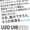 【U20・U18 日本陸上競技選手権 2017】エントリーリスト・タイムテーブル