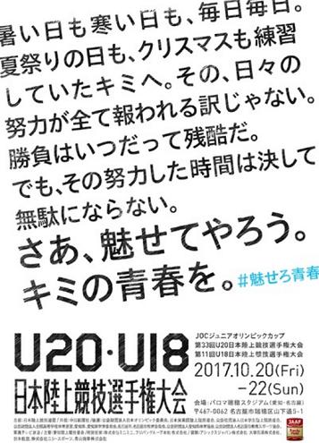 U20・U18日本陸上競技選手権2017画像