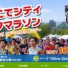 【第2回 よこてシティハーフマラソン 2017】結果・速報(リザルト)