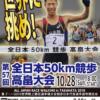 【第57回 全日本50km競歩高畠大会 2018】結果・速報(リザルト)
