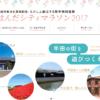 【はんだシティマラソン 2017】結果・速報(リザルト)