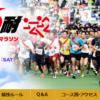 【味の素スタジアム6時間耐久リレーマラソン 2017】結果・速報(リザルト)