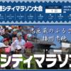 【第7回 赤穂シティマラソン 2017】結果・速報(リザルト)