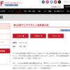 【アジアマラソン選手権 2017】結果・速報(リザルト)