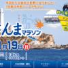【第5回 銚子さんまマラソン 2017】結果・速報(ランナーズアップデート)