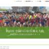 【第81回 中国山口駅伝 2018】区間エントリー・出場チーム
