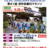 【第41回 府中多摩川マラソン 2018】結果・速報(リザルト)