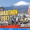 【富士マラソンフェスタ in FUJI SPEEDWAY 2017】結果・速報(リザルト)