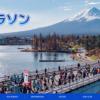 【富士山マラソン 2018】結果・速報(ランナーズアップデート)