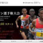 【福岡国際マラソン 2017】結果・速報(リザルト)