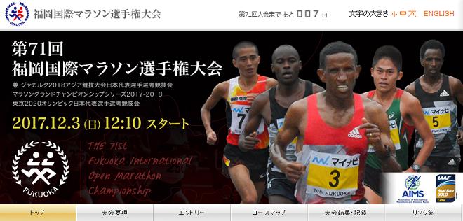 福岡国際マラソン2017画像