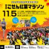【第9回 ごせん紅葉マラソン 2017】結果・速報(リザルト)