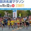 【第10回 浜名湖マラソン 2018】結果・速報(リザルト)