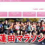 【蓮田マラソン 2018】結果・速報(リザルト)川内優輝、出場