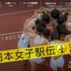 【第34回 東日本女子駅伝 2018】区間エントリー・出場チーム一覧