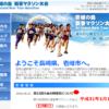 【第33回 壱岐の島新春マラソン 2019】結果・速報(リザルト)