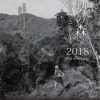 【伊勢の森トレイルランニングレース 2018】結果・速報(リザルト)