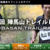 【第17回 陣馬山トレイルレース 2017】結果・速報(リザルト)