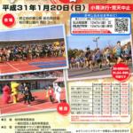 【第58回 柏市新春マラソン 2019】結果・速報(リザルト)