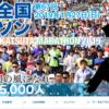 【第67回 勝田全国マラソン 2019】結果・速報(ランナーズアップデート)