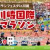 【川崎国際多摩川マラソン 2018】エントリー7月23日開始。結果・速報(リザルト)