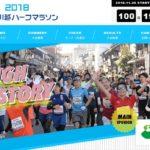 【小江戸川越ハーフマラソン 2018】エントリー8月23日開始。結果・速報(リザルト)