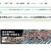 【熊本甲佐10マイル公認ロードレース 2017】エントリーリスト(招待選手)
