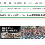 【熊本甲佐10マイル公認ロードレース 2017】結果・速報(リザルト)