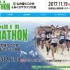 【仏の里くにさき・とみくじマラソン 2017】結果・速報(リザルト)