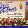【京都亀岡ハーフマラソン 2018】結果・速報(応援navi)