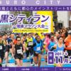 【第2回 目黒シティラン 2017】結果・速報(リザルト)田村亮、出場