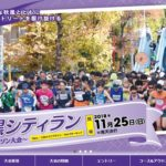 【第3回 目黒シティラン 2018】結果・速報(リザルト)