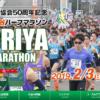 【守谷ハーフマラソン 2019】一般エントリー10月13日開始。結果・速報(リザルト)
