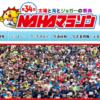 【NAHAマラソン 2018】結果・速報・完走率(リザルト)