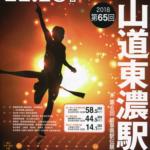 中山道東濃駅伝 2018【一般A・大学・高校男子】結果・速報(リザルト)