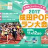 【成田POPラン大会 2017】結果・速報(リザルト)