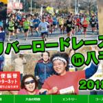 【ニューリバーロードレースin八千代 2018】結果・速報(リザルト)