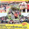 【にしのみや甲子園ハーフマラソン 2017】結果・速報(リザルト)