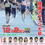 【第31回 野馬追の里健康マラソン 2018】結果・速報(リザルト)