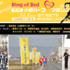 【第4回 小野ハーフマラソン 2017】結果・速報(リザルト)