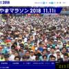 【おかやまマラソン 2018】抽選倍率2.02倍、結果は5月19日に発表