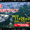 【第49回 おかざきマラソン 2017】結果・速報(リザルト)
