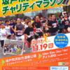 【坂戸市民チャリティマラソン 2017】結果・速報(リザルト)