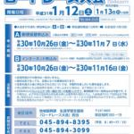 【第29回 栄区民ロードレース 2019】結果・速報(リザルト)