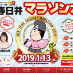 【第37回 新春春日井マラソン 2019】結果・速報(リザルト)